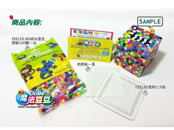 拼豆豆立体盒子图纸